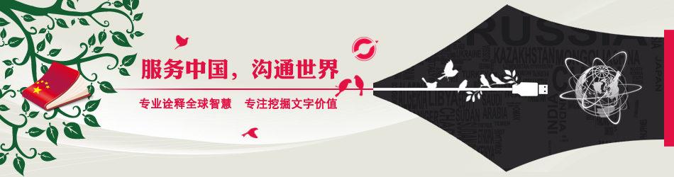 深圳翻译公司服务中国,沟通世界