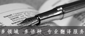 深圳翻译服务